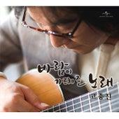 Wind Song by Choongjin Goh