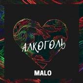 Алкоголь by Malo