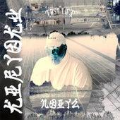 Kiryoku EP de NoiyZ