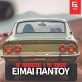 Eimai Padou (DJ Alexander & DJ PetRas Remix) by REC (GR)