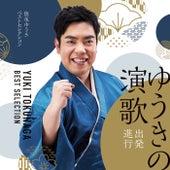 Yuukino Enka Shuppatsu Shinkou! -Yuuki Tokunaga Best Selection- by Yuuki Tokunaga