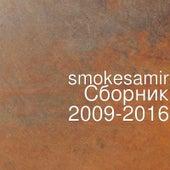 Сборник 2009-2016 von Smokesamir