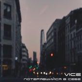 Потерявшийся в себе pt.1 von Vice