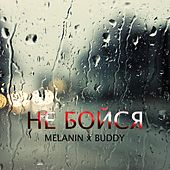 Не бойся by Buddy