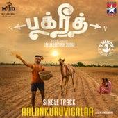 Aalankuruvigalaa (From