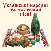 Українські народні та застольні пісні by Various Artists