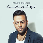 Law Ghamadt by Tamer Ashour