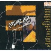 Tomar Jonno,Tribute to Gautam Chatterjee de Various Artists