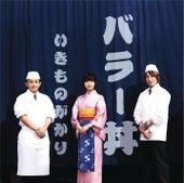 Balladon de Ikimonogakari