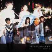 Last Scene / Bokurano Yume de Ikimonogakari