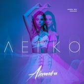 ЛЕГКО (Radio Mix) von Alexandra