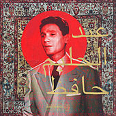 Old Is Gold - Abdel Halim Hafez von Abdel Halim Hafez