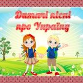 Дитячі пісні про україну by Various Artists