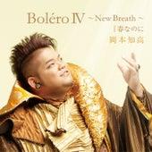 Boléro IV -New Breath- / Harunanoni by Tomotaka Okamoto