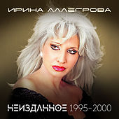 Неизданное 1995-2000 by Ирина Аллегрова ( Irina Allegrova)