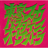 Skapara Toujou de Tokyo Ska Paradise Orchestra