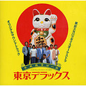 Tokyo Deluxe (Original Soundtrack) de Tokyo Ska Paradise Orchestra