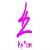 Ку*ви by 4-2
