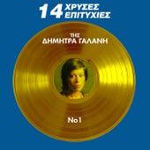 14 Hrises Epitihies de Dimitra Galani (Δήμητρα Γαλάνη)
