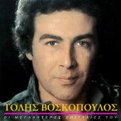 I Megaliteres Epitihies Tou von Tolis Voskopoulos (Τόλης Βοσκόπουλος)