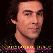 I Megaliteres Epitihies Tou (Vol. 2) von Tolis Voskopoulos (Τόλης Βοσκόπουλος)