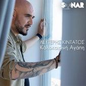 Kalokairini Agapi de Lefteris Kintatos (Λευτέρης Κιντάτος)