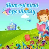 Дитячі пісні про школу de Various Artists