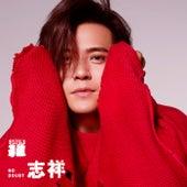 Luo Zhi Xiang de Show Lo