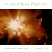 Kardia Mou by Giannis Kotsiras (Γιάννης Κότσιρας)