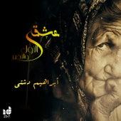 Ishki El Awal Wel Akheer by Ibrahim Dashti