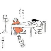 Watakushidakara +2 by KENJI OHTSUKI