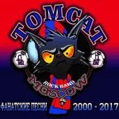 Фанатские песни 2000 - 2017 de Tom Cat