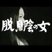 Datsu . Hikage No Onna by Otoboke Beaver