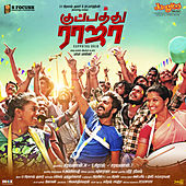 Kuppathu Raja (Original Motion Picture Soundtrack) by Various Artists