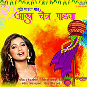 Aala Chaitra Padva - Single by Shreya Ghoshal