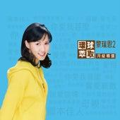 Huan Qiu Cui Qu Sheng Ji Jing Xuan Li Rui En 2 by Vivian Lai