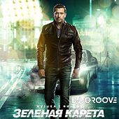 Зеленая Карета (Original Motion Picture Soundtrack) de DJ Groove