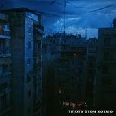 Tipota Ston Kosmo by Lex
