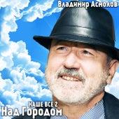 Наше всё 2 - Над городом de Владимир Асмолов (Vladimir Asmolov )