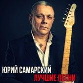 Лучшие песни by Юрий Самарский