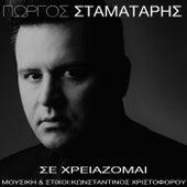 Giorgos Stamataris: