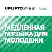 Uplifto 3.3 / Медленная музыка для молодёжи von Various Artists