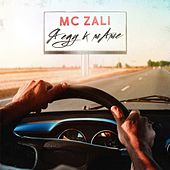 Я еду к маме de MC Zali