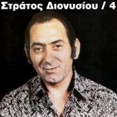 Stratos Dionisiou (Vol. 4) de Stratos Dionisiou (Στράτος Διονυσίου)