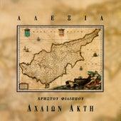 Aheon Akti de Alexia