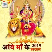 Ambe Maa Ke Bhajan 2019 by Various Artists