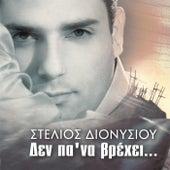 Stelios Dionisiou (Στέλιος Διονυσίου):