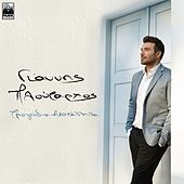 Giannis Ploutarhos (Γιάννης Πλούταρχος):
