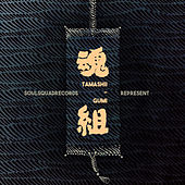Tamashii Gumi by Various Artists