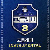 School Rapper3 Instrumental by Various Artists